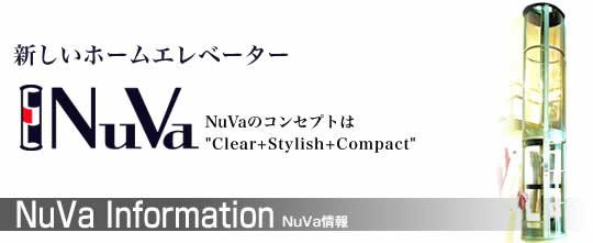 NuVa(ニューバ)情報
