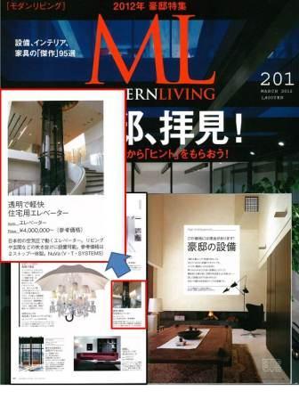 ML 2012年3月号