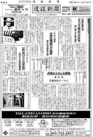 建設新聞2011年11月21日