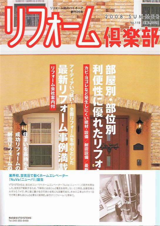 リフォーム倶楽部 2008夏