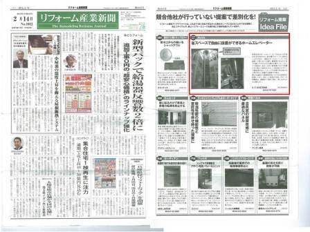 リフォーム産業新聞2012年2月14日