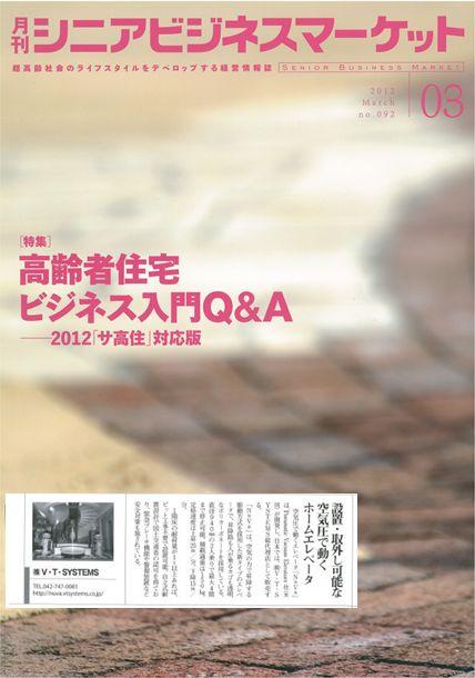 月刊シニアビジネスマーケット3月号