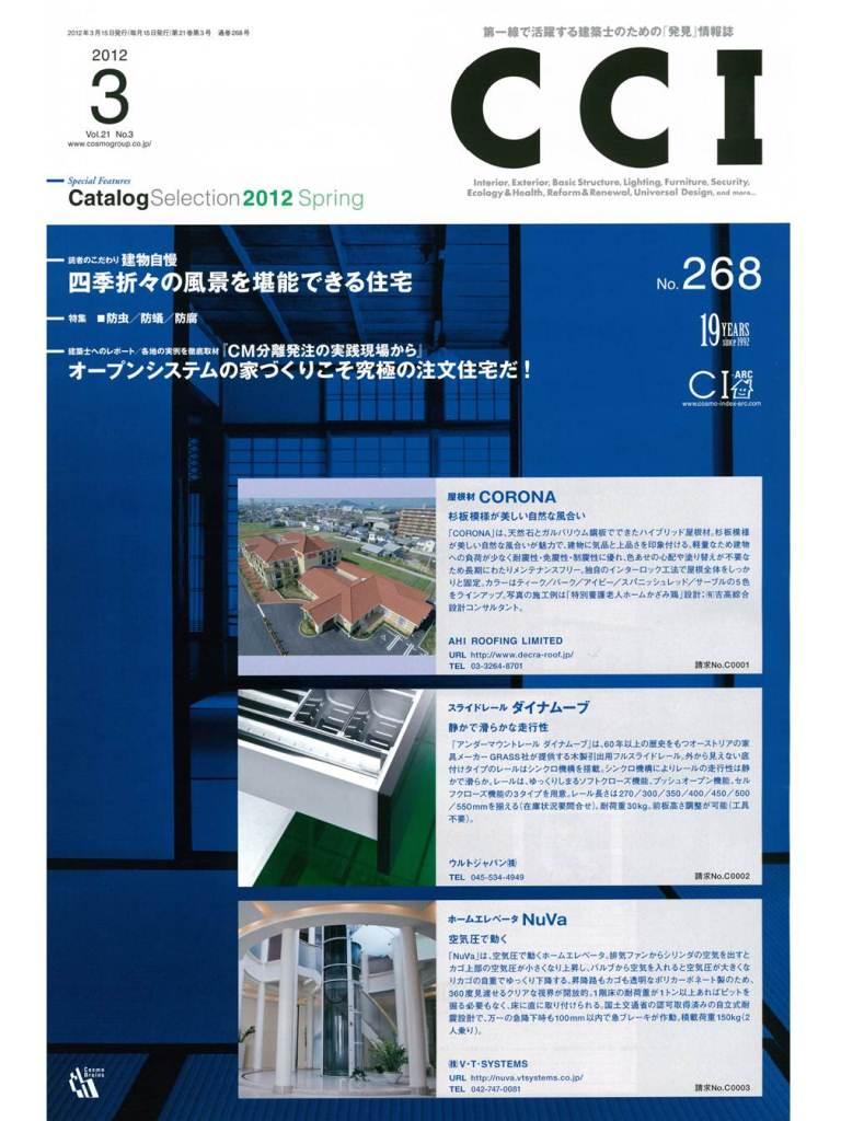 CCI 2012年3月号