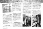 月刊REFORM 2006年6月