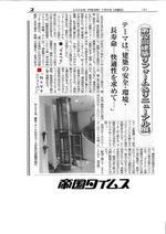 帝国タイムス 2006年7月5日