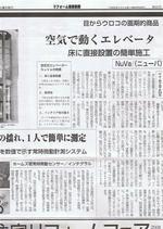 リフォーム産業新聞 2008年4月29日