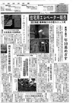 中部経済新聞2011年10月発行