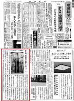 建通新聞2012年2月2日