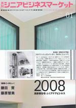 月刊シニアビジネスマーケット 2008年1月