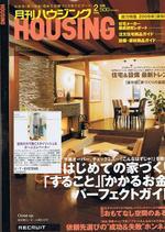 月刊ハウジング 2008年保存版